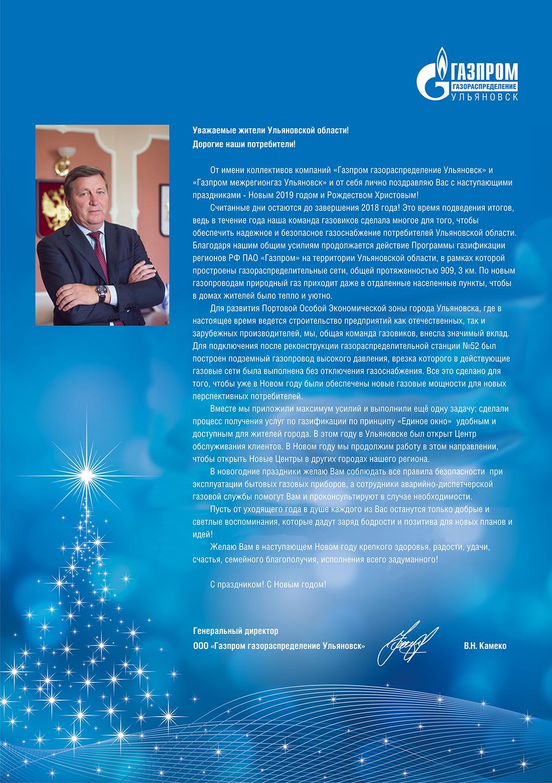 поздравление генерального директора газпрома связалась