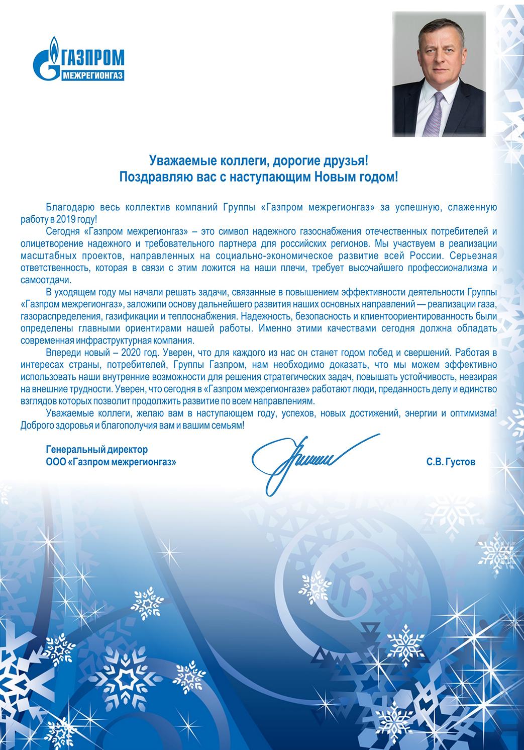 основном поздравление генерального директора газпрома сразу уточним, будем