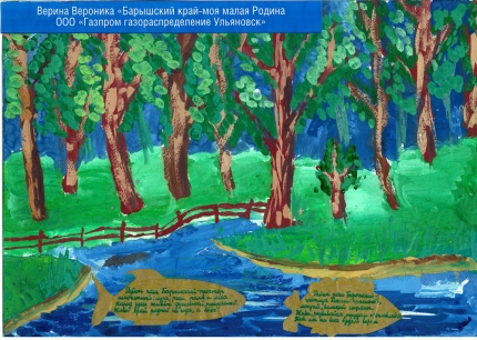 Конкурс «История страны и родного края - моя история»